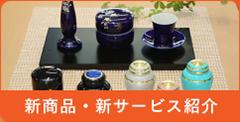 新商品・新サービス紹介