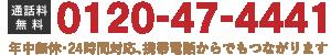 通話料無料 0120-47-4441 年中無休・24時間対応、携帯電話からでもつながります