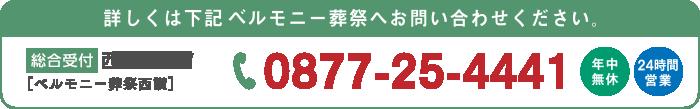 香川/西讃エリア(ベルモニー葬祭西讃) 0877-25-4441