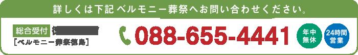 徳島エリア(ベルモニー葬祭徳島) 088-655-4441