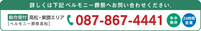 香川/高松・東讃エリア(ベルモニー葬祭高松) 087-867-4441