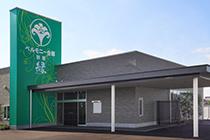 ベルモニー会館 郡家別館 家族葬ホール縁(べっかん/ゆかり)