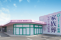 ベルモニー会館 松茂 家族葬ホール(まつしげ)