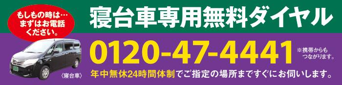 0120-47-4441