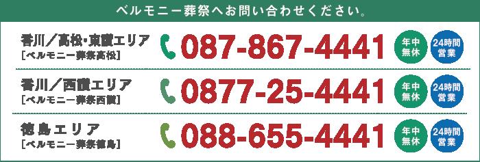 (香川/高松・東讃エリア)087-867-4441 (香川/西讃エリア)0877-25-4441 (徳島エリア)088-655-4441